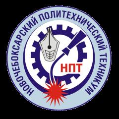 NPT_logho.pngНовочебоксарский  политехнический техникум приглашает на курсы Новочебоксарский политехнический техникум