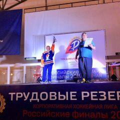 Награждение«Молния-РусГидро» завоевала второе место в дивизионе «Дебют»  Объединенной корпоративной хоккейной лиги РусГидро