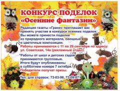 """""""Грани"""" объявляют конкурс """"Осенние фантазии"""" конкурс """"Осенние фантазии"""""""