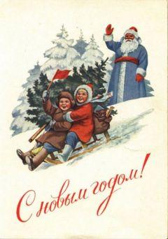 Открытка 1953 года.Дедушка, вернись! Не так давно мы чуть не потеряли Новый год со всеми его атрибутами Новый год-2019
