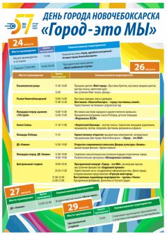Программа Дня города Новочебоксарска-2017Программа Дня города Новочебоксарска Программа Дня города Новочебоксарска-2017 День города Новочебоксарска