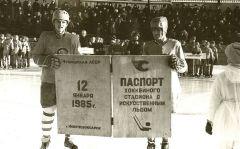 Паспорт стадиона 1985 г. Фото из архива СШОР № 4.Где рождаются рыцари клюшек и шайб хоккей ХК Сокол СДЮСШОР № 4