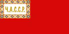 Первый флаг Чувашской Республики.За республику пришлось побороться Наша история 100-летие образования Чувашской автономной области