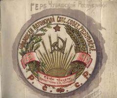 Первый герб Чувашской Республики.За республику пришлось побороться Наша история 100-летие образования Чувашской автономной области