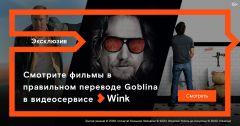 Гоблин представляет три эксклюзивные премьеры мая в Wink в правильном переводе Филиал в Чувашской Республике ПАО «Ростелеком»