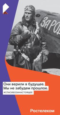 «Ростелеком» обнуляет стоимость звонков с домашних телефонов для ветеранов Великой Отечественной войны и блокадников Филиал в Чувашской Республике ПАО «Ростелеком»