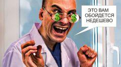 Коллаж Марии СМИРНОВОЙВы уверены, что вашим окнам нужен диагноз? Другим наука