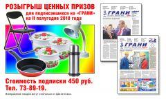 """Rozugrush-2018_var2_copy.jpgРозыгрыш ценных призов для подписчиков газеты """"Грани"""""""