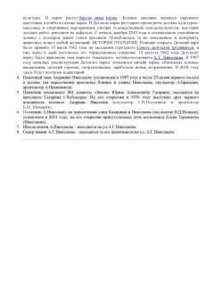 К 55-летию первого группового полета в космос: велопривет «звездным братьям»   велопробег космонавт Андриян Николаев
