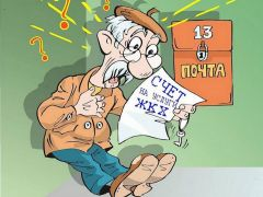 Рисунок с сайта ok.ruТарифы подросли