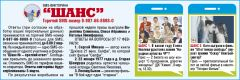 "Экспресс-тур викторины ""Шанс"" за 28 февраля SMS-викторина ""Шанс"""