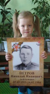 София Александрова,  4 годаМой прадед сражался на страшной войне Память поколений Бессмертный полк
