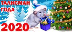 """Проекты """"Грани"""": """"Талисман года"""",  """"Мой лучший Новый год"""""""
