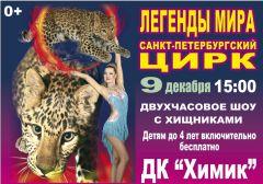 """""""Грани"""" разыгрывают 3 пригласительных билета на """"Цирк хищников"""" цирк"""