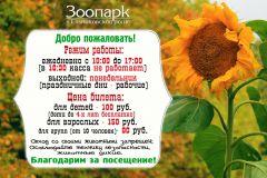 Изменились часы работы зоопарка в Ельниковской роще Ельниковская роща