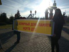 АкцияНовочебоксарцы провели акцию ко Всемирному дню памяти жертв ДТП  Акция ГИБДД сообщает Всемирный день памяти жертв ДТП