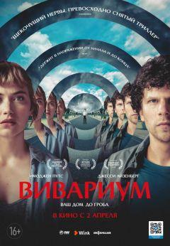 17 сентября в Wink состоится эксклюзивная премьера фильма «Вивариум» Филиал в Чувашской Республике ПАО «Ростелеком»