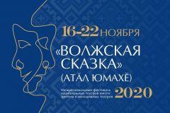 Сегодня в Чувашии стартует фестиваль «Волжская сказка» Фестиваль «Волжская сказка» 100-летие чувашской автономии