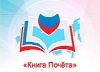 «Всероссийская Книга Почета»ПАО «Химпром» внесено в Федеральный Реестр «Всероссийская Книга Почета» Химпром