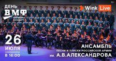 День Военно-Морского Флота во всех подробностях — только в видеосервисе Wink Филиал в Чувашской Республике ПАО «Ростелеком»