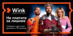 Wink_ТрансформерНовый «Трансформер» — первый тариф Wink, который сам подстраивается под пользователя Филиал в Чувашской Республике ПАО «Ростелеком»