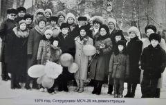 1975 год. Сотрудники МСЧ-29  на демонстрации.Своя родная медсанчасть. Медико-санитарная часть № 29 отмечает свое 50-летие МСЧ-29 Юбилей