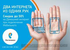 """Один интернет – хорошо,  а """"Два интернета"""" – выгодно! Филиал в Чувашской Республике ПАО «Ростелеком»"""