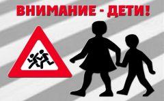 """""""Внимание - дети!"""". Изображение: cdnmyslo.ruВ Чувашии стартовало профилактическое мероприятие ГИБДД и Минобразования ЧР """"Внимание - дети!"""" рейд гибдд"""