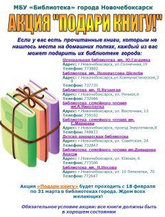 """Акция """"Подари книгу"""". Фото из vk.com/biblioteka_nchkВ новочебоксарских библиотеках пройдет акция """"Подари книгу!"""" библиотека Акция"""