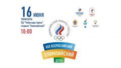 Всероссийский олимпийский день16 июня Чувашия присоединится к празднованию Всероссийского олимпийского дня Всероссийский олимпийский день