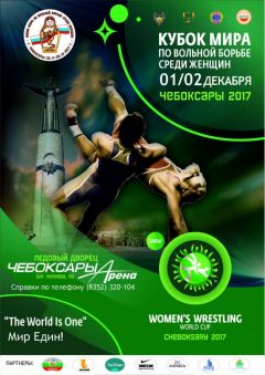 1-2 декабря - Кубок мира по вольной борьбе среди женщинКубок мира, Кубок России Кубок мира по вольной борьбе