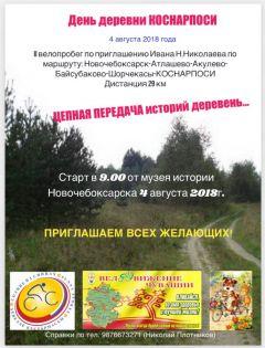 Велосипедисты совершат марш-бросок в деревню Коснарпоси