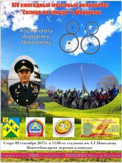 9 сентября в Новочебоксарске состоится традиционный велопробег в честь дня рождения Андрияна Николаева Андриян Григорьевич Николаев