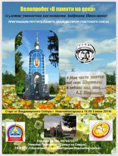 Велопробег «В памяти на века» велопробег космонавт Андриян Николаев