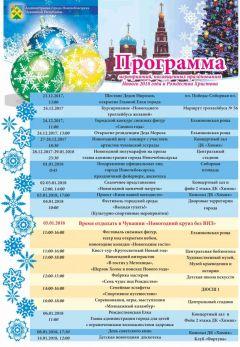 Программа новогодних мероприятий в Новочебоксарске