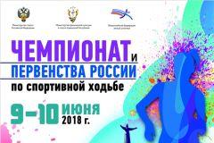 afisha_pechat.jpg9-10 июня Чебоксары принимают чемпионат России по спортивной ходьбе