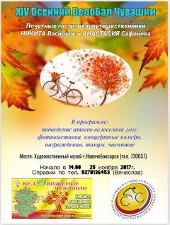 Eжегодный бал велосипедистов Чувашии пройдет в Новочебоксарске