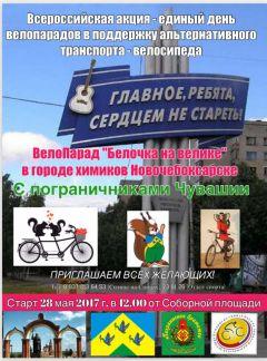 Желающие продемонстрировать возможности двухколесного транспорта собираются к 11.00 на Соборной площади, массовый старт – в 12.00.К новочебоксарцам приедет «Белочка на велике»  солнце на спицах велопробег велопарад 2017 - Год Ельниковской рощи