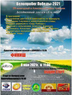 В Новочебоксарске состоится велопробег в честь Дня ПобедыВ Новочебоксарске состоится велопробег в честь Дня Победы велопробег День Победы