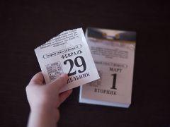Фото Алена СеменоваКак складывается жизнь родившихся 29 февраля