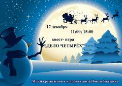 b3fgbmi0nju.jpgМузей истории города приглашает семьи на новогоднюю программу