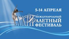 Когда балет становится праздником XXIII Международный балетный фестиваль