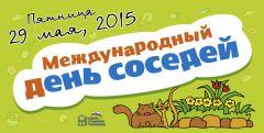 baner_6x3_2.jpgВ пятницу в Новочебоксарске пройдет Международный день соседей ЖКХ