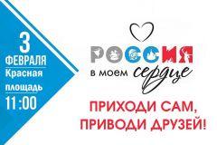 Россия - в моем сердце3 февраля в Чебоксарах состоится митинг-концерт, посвященный Году добровольца (волонтера)  митинг концерт 2018 - Год волонтера