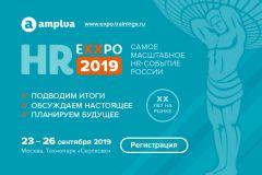 20 лет самому масштабному событию HR-отрасли ─ HR EXPO 2019