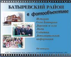 Каждому району — фотоальбом 100 лет Чувашской автономии