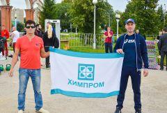 В День физкультурника химпромовцы пополнили копилку спортивных наград Химпром