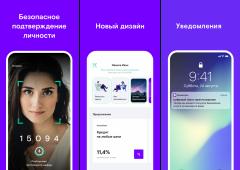 «Ростелеком» обновил мобильное приложение «Биометрия» Филиал в Чувашской Республике ПАО «Ростелеком»