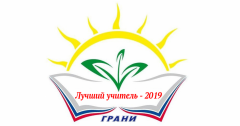 Лучший учитель-2019 5 октября — День учителя
