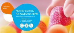 Бонусная осень: время получать подарки Филиал в Чувашской Республике ПАО «Ростелеком»